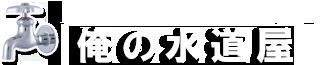 大阪トイレつまり・水漏れ修理は「おおさか俺の水道屋」